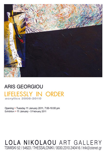 ARIS GEORGIOU, LIFELESSLY IN ORDER